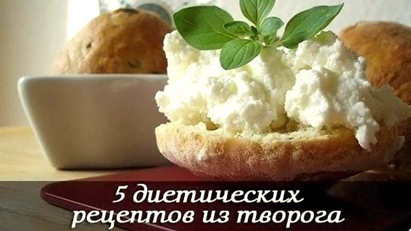Творога в пароварке рецепт